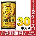 サントリー BOSS ボス 贅沢微糖 豊醇のコク 185g缶 30本入〔Suntory ボス 缶コーヒー 珈琲 グラム 185缶 ボス贅沢微糖〕