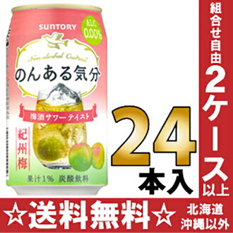 Fill up Suntory のんある feeling Kishu; 24 0.00% of canned 350 ml Motoiri [plum liqueur sour taste alcohol frequency calorie zero saccharide zero]