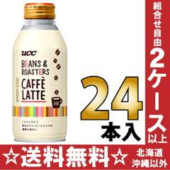 UCC BEANS&ROASTERS CAFFELATTE 375gボトル缶 24本入