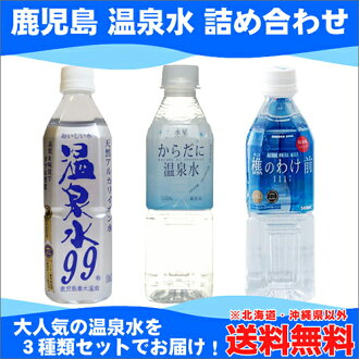 Assorted 500 ml of 24 assorted Kagoshima hot spring water set pet Motoiri [mineral water] from Kyushu
