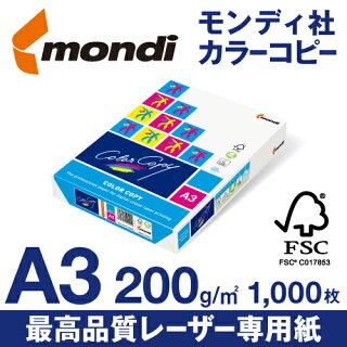 mondiColorCopyA3200g/m2