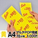 マルチPOP用紙 A4 16分割 1000枚入 黄 プライスカード ショーカード 値札 ポップ用紙 ミシン目入り用紙 中川製作所