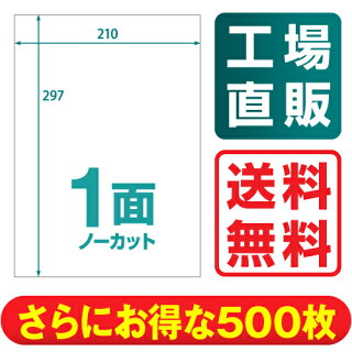 【送料無料】楽貼ラベル1面(ノーカット)A4500枚[ラベル用紙][宛名ラベル][マルチラベル][ラベルシール]【RB07】【中川製作所】