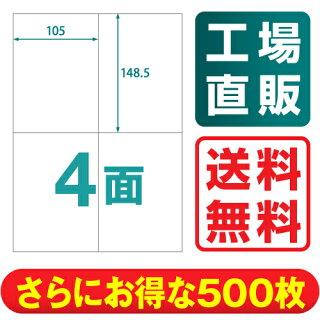 【送料無料】楽貼ラベル4面A4500枚[ラベル用紙][宛名ラベル][マルチラベル][ラベルシール]【RB09】【中川製作所】