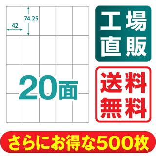 【送料無料】楽貼ラベル20面A4500枚[ラベル用紙][宛名ラベル][マルチラベル][ラベルシール]【RB15】【中川製作所】
