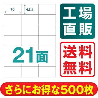 【送料無料】楽貼ラベル21面A4500枚[ラベル用紙][宛名ラベル][マルチラベル][ラベルシール]【RB16】【中川製作所】