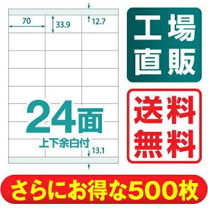 【送料無料】 楽貼ラベル 24面 上下余白付 A4 500枚 [ラベル][ラベルシール][ラベ…