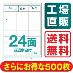 はがしやすく、楽に貼れる! ラベル A4 500枚 24面 四辺余白付 [シール][ラベルシール][ラベル用...