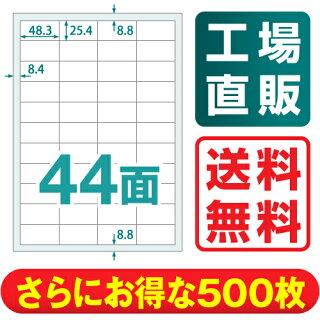 【送料無料】楽貼ラベル44面A4500枚[ラベル用紙][宛名ラベル][マルチラベル][ラベルシール]【RB20】【中川製作所】