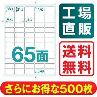 【送料無料】楽貼ラベル65面A4500枚[ラベル用紙][宛名ラベル][マルチラベル][ラベルシール]【RB21】【中川製作所】
