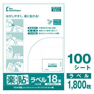 楽貼ラベル18面A4100枚[ラベル用紙][宛名ラベル][マルチラベル][ラベルシール]【RB14】【中川製作所】
