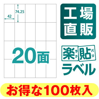 楽貼ラベル20面A4100枚[ラベル用紙][宛名ラベル][マルチラベル][ラベルシール]【RB15】【中川製作所】