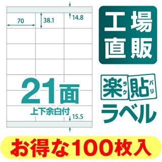 楽貼ラベル21面上下余白付A4100枚[ラベル用紙][宛名ラベル][マルチラベル][ラベルシール]【RB17】【中川製作所】