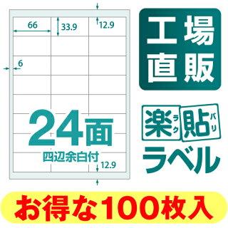 楽貼ラベル24面四辺余白付A4100枚[ラベル用紙][宛名ラベル][マルチラベル][ラベルシール]【RB19】【中川製作所】