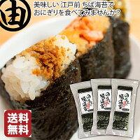 自社工場で焼き上げた江戸前千葉県産海苔使用のおにぎり用焼海苔