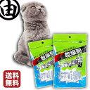 海苔 乾燥剤 猫用 キャットフード ペットフード用 食品用乾燥剤(20g×6個)×2袋 湿気取り 乾燥材 送料込...