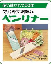 万能野菜調理器 ベンリナー アイボリー スライサー