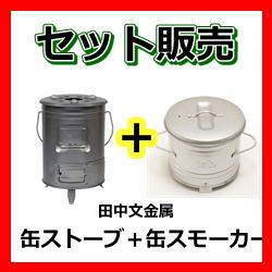 田中文金属tab.  缶 ストーブ スモーカー バーベキュー たき火 屋外暖房 日本製