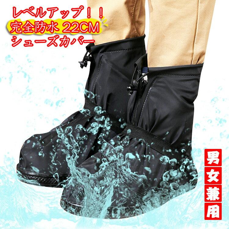 完全防水 シューズカバー 靴用防水カバー ローカット 滑り止め 降雨時の自転車にスクーターにもお薦め靴を濡らさない!! 靴を濡らさない レインシューズ レインブーツ 防水靴カバー雨除け 雨具 ゲリラ豪雨 台風防災 サイクリング ブラック