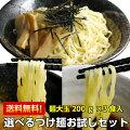 1,000円ぽっきり!つけ麺/お試しセット/送料無料