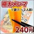 【ラーメン/トッピング】店長が選んだあっさり醤油味の味付きメンマ