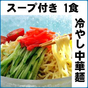 麺の専門家「なかはし」渾身の1杯!!プロが選ぶ極上冷やし中華  1食(スープつき)