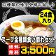 【送料無料/送料込み】奥久慈ラーメンで全12種類のスープをお試し...