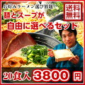 ラ-メン【送料無料】お好み/ラーメン/選び放題!自分で選べる麺食いセット20食BOX♪