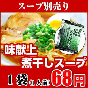 スープ別売り♪味献上・煮干し ラーメン スープ(※こちらは、スープのみの販売となっておりますので麺は付きません。予めご了承ください。)