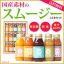 国産素材のスムージー15本セット (果汁100%ジュース)な...