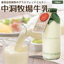 牛乳 720ml ノンホモ 低温殺菌 グラスフェッド 放牧 ジャージー お取り寄せ 瓶入り 瓶牛乳 牛乳瓶 [冷蔵]
