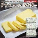 【楽天スーパーSALE★10%OFF!】グラスフェッドバター 国産 送料無料 100g×3個 無塩バ