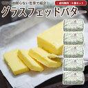 【楽天スーパーSALE★10%OFF!】グラスフェッドバター 国産 送料無料 100g×5個 無塩バ