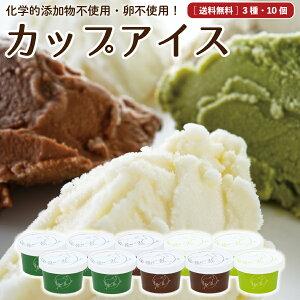 お取り寄せ(楽天) 無添加 アイスクリーム 10個 グラスフェッド 価格4,770円 (税込)