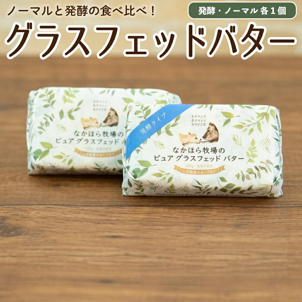 発酵グラスフェッドバター 国産 牧場直送 100g×計2個 ノーマル&発酵 無塩バター 放牧バター