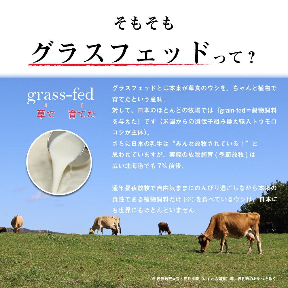 なかほら牧場『グラスフェッド・ギー』