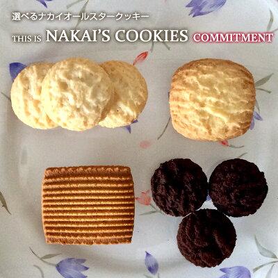 選べるナカイオールスタークッキーこだわり