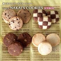 選べるナカイオールスタークッキー アイスボックス