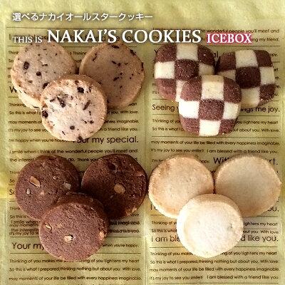 選べるナカイオールスタークッキーアイスボックス