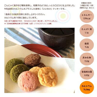 こんにゃく粉やきび糖を使用した和菓子のようなしっとり口どけのクッキーに牛乳由来のカルシウムをプラスしました