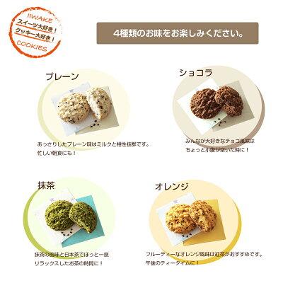 プレーン・抹茶・ショコラ・オレンジ・の4つのお味をお楽しみください。