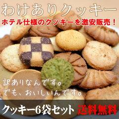 高級ホテル・有名百貨店採用!【大容量1kg】無選別 訳ありクッキー