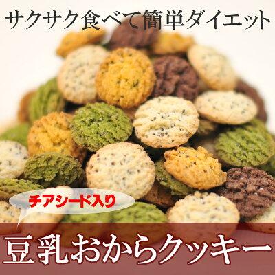 【楽天ランキング1位獲得】豆乳おからクッキー 1kg チアシード入りダイエットクッキー 【送料無料】4種類のフレーバーが楽しめる ダイエットおからクッキー ヘルシークッキー