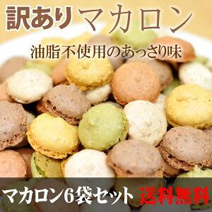 【訳ありクッキー】 マカロン 小粒で食べやすい!油脂を使用せず低い温度でじっくり焼くので非...