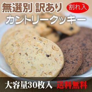 【訳ありクッキー】 カントリークッキー スタンドカフェで人気!カントリークッキー。食べ応え...