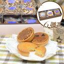 タルトケーキ クッキー 詰め合わせ タルトケーキ 6個入り