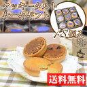 タルトケーキ クッキー 詰め合わせ タルトケーキ 18個入り