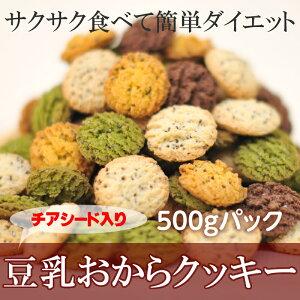【楽天ランキング1位獲得】豆乳おからクッキー 500g チアシード入りダイエットクッキー 4種…