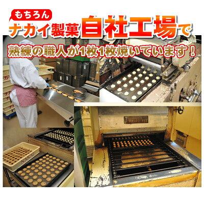 ナカイ製菓自社工場で熟練の職人が1枚1枚焼いています