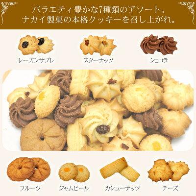 ホテル仕様クッキーバラエティ豊かな7種類のアソートをご紹介